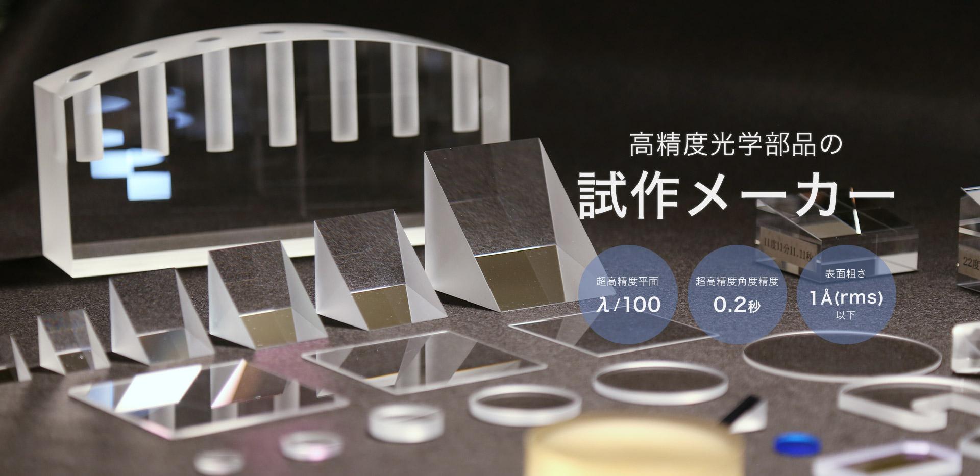 高精度光学部品の試作メーカー